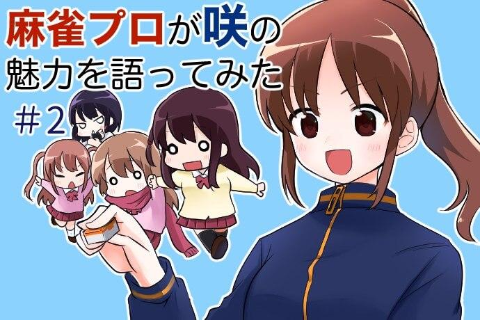 【咲ーsakiー】麻雀プロが咲の魅力を語ってみた。#2