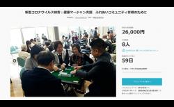 日本健康麻将協会がクラウドファンディングをスタート 著名人が数多く参加する健康麻将名人戦の出場権などもリターンに