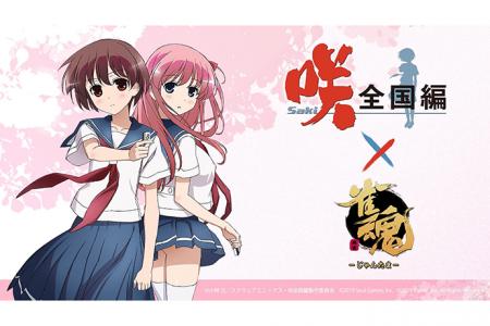オンライン麻雀ゲーム「雀魂-じゃんたま-」と大人気漫画「咲-Saki- 全国編」のコラボが決定!