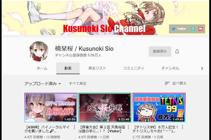 楠栞桜さんのYoutubeチャンネル登録者数9万人突破!明日の4月28日(火)には21時から魚谷プロ、白鳥プロとの雑談配信も!