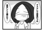 71本場 「背徳感」