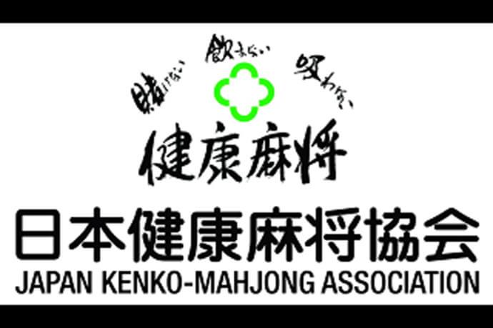 日本健康麻将協会が全国オープン戦をジャンナビ麻雀オンラインにて5月9日(土)に開催!