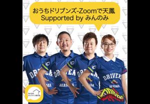 5月3日15時から放送の「おうちドリブンズ-Zoomで天鳳 Supported by みんのみ」の追加情報発表!