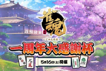 人気Vtuber9名による熾烈なトーナメント戦! 『雀魂一周年大感謝杯』が5月16日に開催!MCには多井隆晴、小林未沙、白上フブキ!