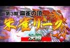 【5/26(火)15:00】第3期 麻雀の頂・朱雀リーグ 決勝