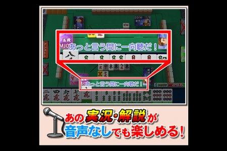 『セガ NET 麻雀 MJ』新バージョン「Ver5.0」を実装 実況、解説の字幕追加や英語版の導入!演出もより刺激的に!