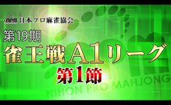 【5/28(木)13:00】第19期雀王戦A1リーグ 第1節