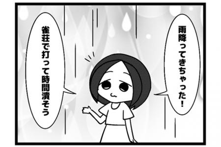 82本場 「天国発見!」