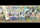 麻雀と日常をつなぐ「まあじゃん川柳2020」が今年も6月1日より一般公募を開始!