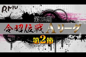 【6/4(木)11:00】第12期令昭位戦Aリーグ第2節