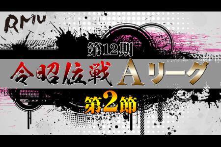 【6/4(木)13:00】第12期令昭位戦Aリーグ第2節