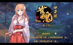 オンライン麻雀ゲーム『雀魂』トップ100の雀士が集結!「雀魂四象戦‐ 夏の陣‐」が6月17日(水)から開催!