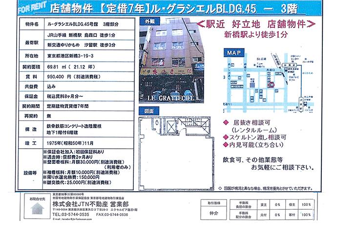 【募集終了】雀荘物件情報 - 新橋駅徒歩1分