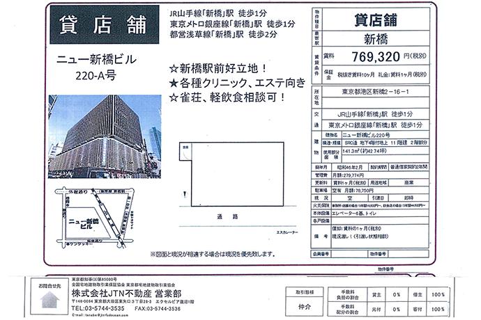 【募集終了】雀荘物件情報 - 新橋駅徒歩1分 ニュー新橋ビル