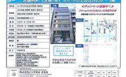 【募集終了】雀荘物件情報 - 新橋駅徒歩3分