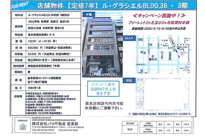 雀荘物件情報 - 新橋駅徒歩3分