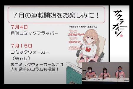 【Mリーグ】KADOKAWAサクラナイツがオンラインファンミーティングにて決勝への抱負と様々な告知を発表!