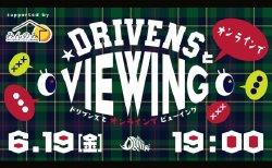6月19日19時より「ドリブンズとオンラインでVIEWING Supported by みんのみ」が開催!Mリーグファイナルの対局を皆で楽しもう!
