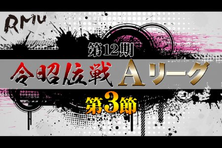 【6/13(土)11:00】第12期令昭位戦Aリーグ第3節