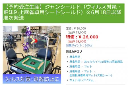 株式会社ささき商事がウイルス対策・飛沫防止シート「ジャンシールド」を発売