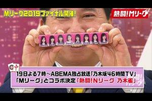 【Mリーグ】ファイナルシリーズコロナ対策ガイドライン公開