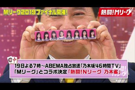 6月19日(金)にABEMAで放送される乃木坂46時間TV にて、Mリーグとのコラボ企画「熱闘!Nリーグ 乃木雀」が開催!