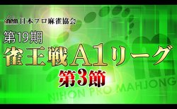【6/21(日)11:00】第19期雀王戦A1リーグ 第3節B卓