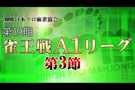 【6/18(木)11:00】第19期雀王戦A1リーグ 第3節A卓