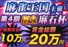 「第4回極上麻石杯」ランキング暫定順位発表!/オンライン麻雀ゲーム雀シティ