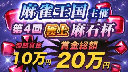 「第4回極上麻石杯」ランキング最終順位確定!/オンライン麻雀ゲーム雀シティ