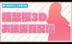 Vtuber楠栞桜さんが3Dモデルを初披露!6月20日21時からお披露目配信が開催!