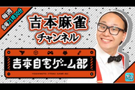 一般視聴者も参加可能!トレンディエンジェルたかしとNMB48が麻雀番組を配信!毎週金曜日「吉本麻雀チャンネル」にて!