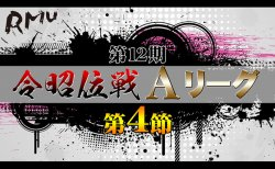 【6/25(木)13:00】第12期令昭位戦Aリーグ第4節