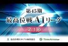 【7/8(水)12:00】第45期最高位戦A1リーグ 第3節b卓