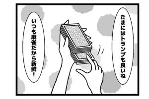 91本場 「ババ抜き」