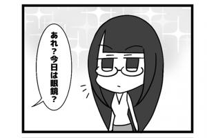 94本場 「直し忘れ」