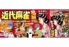 【本日7月1日発売】『近代麻雀』8月号 巻頭カラートップ女流プロ総勢24名!!特集企画「押して勝つ10の法則」楠栞桜、天開司コラムも!