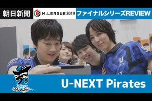 Mリーグ2019 朝日新聞 ファイナルシリーズ REVIEW Piratesが7月4日19時から放送!