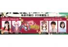 ゲーム生配信番組「MildomTV」にて「月曜!雀荘ほめちぎり」配信開始!