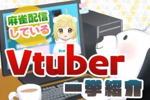 楠栞桜 -Vtuber界の麻雀伝道師!-【Vtuber紹介 #1】