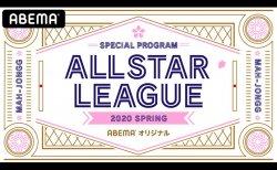 【7/13(月)15:00】オールスターリーグ2020Spring決勝戦&5〜8位決定戦