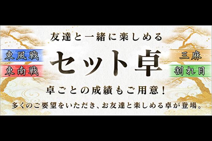 会員数120万人を超えるオンライン麻雀「Maru-Jan」に 友達と一緒に対局できる「セット卓」が登場!
