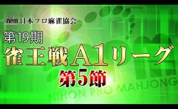 【7/19(日)11:00】第19期雀王戦A1リーグ 第5節B卓