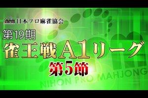 【7/16(木)13:00】第19期雀王戦A1リーグ 第5節A卓