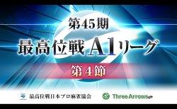 【7/22(水)12:00】第45期最高位戦A1リーグ 第4節a卓