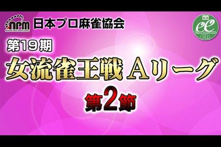 【7/24(金)11:00】第19期女流雀王戦Aリーグ 第2節