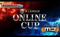 【Mリーグ】麻雀格闘倶楽部spとNET麻雀 MJモバイルでMリーガーと対戦!「MリーグオンラインCUP」開催決定!