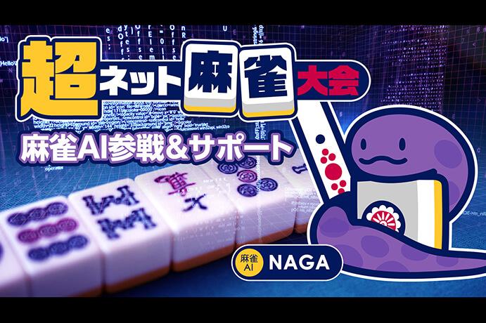 麻雀AI「NAGA」が参加者の牌譜をリアルタイム解析!「ニコニコネット超会議2020夏」でネット麻雀大会を8日連続開催 サクラナイツ・楠栞桜・太くないお によるエキシビションマッチも!