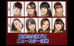 【7/25(土)15:00】麻雀最強戦2020 最強の女流プロニュースター決戦