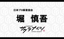 【Mリーグ】2020シーズンドラフト会議にて、KADOKAWAサクラナイツが堀慎吾の指名を発表!